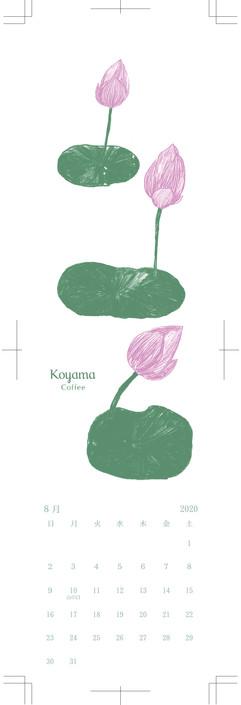 KoyamaCoffeeカレンダー2020