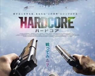 "AD: the Movie ""HARDCORE"""