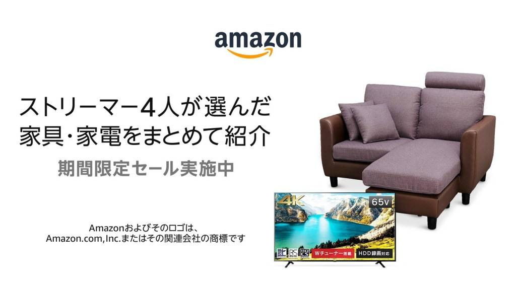 Amazon Home & Furniture Sales Promotion with DETONATOR