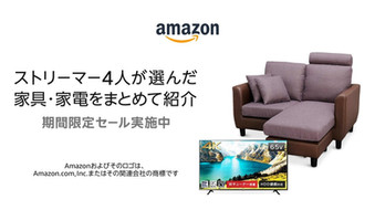 Amazon Home & Furniture Sales Promotion with DETONATOR