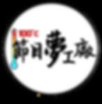 節夢logo.png