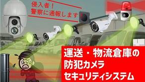 運送会社に特化したセキュリティシステム!