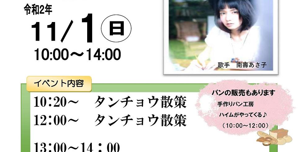 南壽あさ子のミニコンサート&タンチョウ散策スペシャル