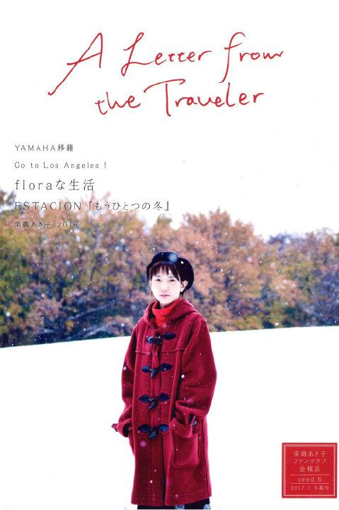 南壽あさ子ファンクラブ会報誌 「A Letter from the Traveler」seed.6 〜floraな生活〜