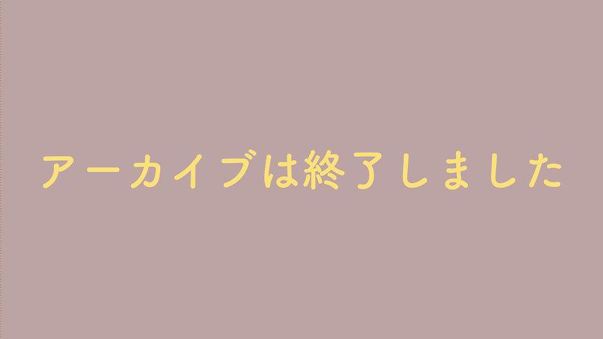 アーカイブ終了画面.jpg