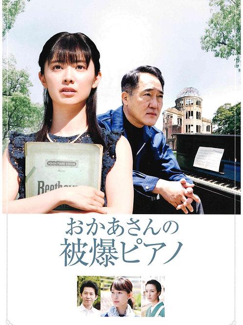 映画「おかあさんの被爆ピアノ」パンフレット