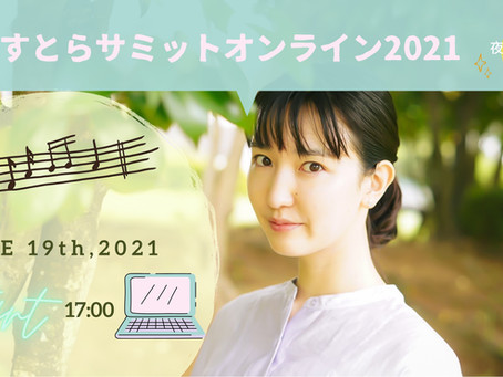 【Live】2021年6月19日(土)「なすとらサミットオンライン2021【夜の部】 」