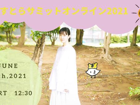 【Live】2021年6月19日(土)「なすとらサミットオンライン2021【昼の部】 」