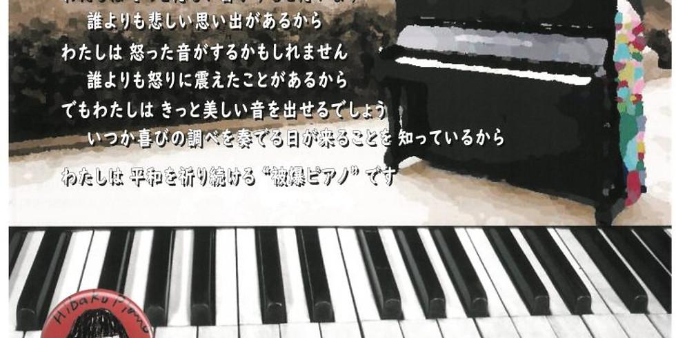 被爆ピアノ平和コンサート in Yamagata