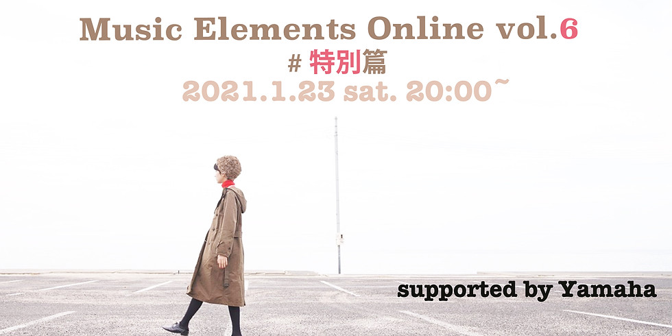 Music Elements Online vol.6 #特別篇