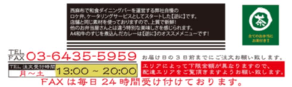 逆にヘッダー2018.11~.jpg