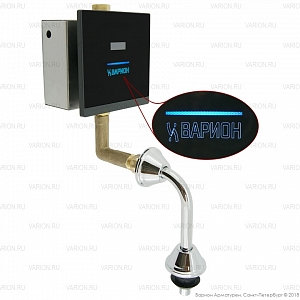 """Кран смывной сенсорный для писсуара (питание от батареи) 8409890 """"Варион"""""""