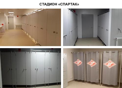 Туалетная перегородка