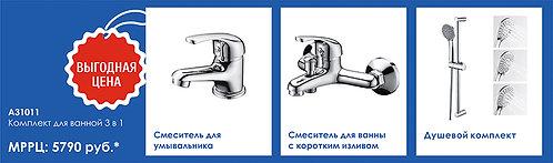 Промонабор: A31011 Комплект для ванной 3 в 1 WasserKRAFT