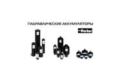 hydraulic_accumulators_parker_21.jpg