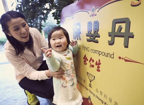 余仁生保嬰丹香港生產基地
