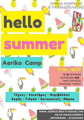Ομάδα Αερικό Καλοκαιρινές Δραστηριότητες summer camp