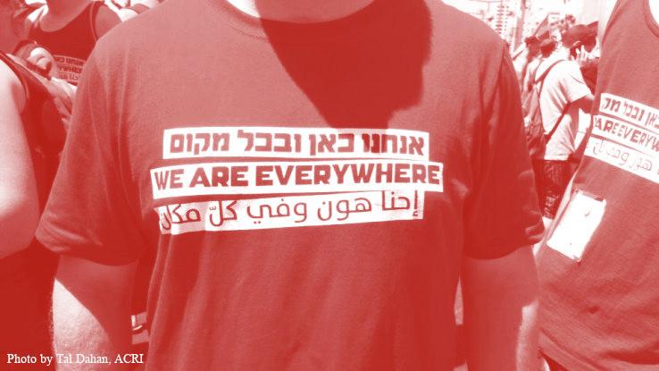 """אילוסטרציה. כיתוב: """"אנחנו כאן ובכל מקום"""" בעברית, אנגלית וערבית"""