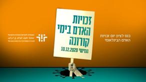 זכויות האדם בכנסת, דצמבר 2020