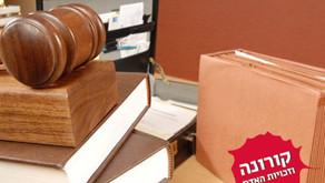 לבטל את ההכרזה על מצב חירום במערכת המשפט