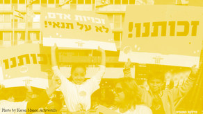 מה ישראל בכלל מבינה בזכויות אדם
