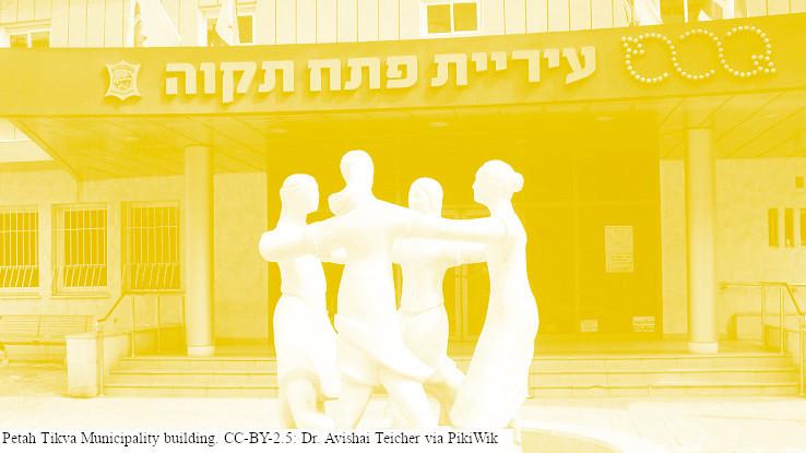 Petah Tikva Municipality building