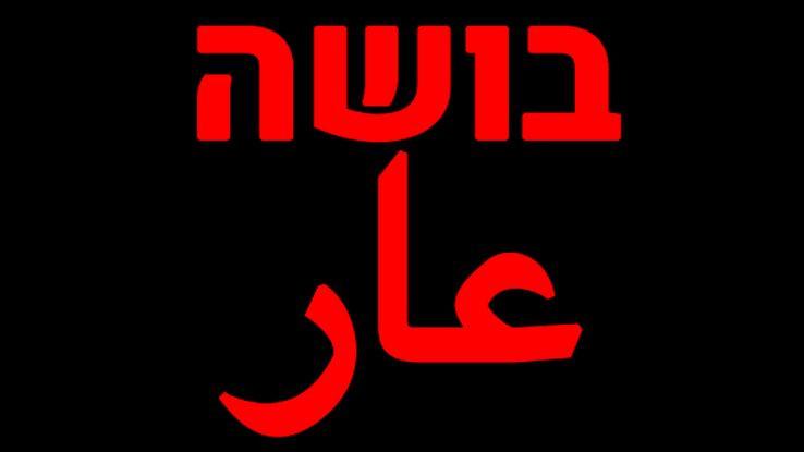 בושה - בעברית ובערבית