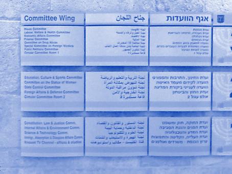 זכויות האדם בכנסת בשבוע הקרוב, 24.6.2018