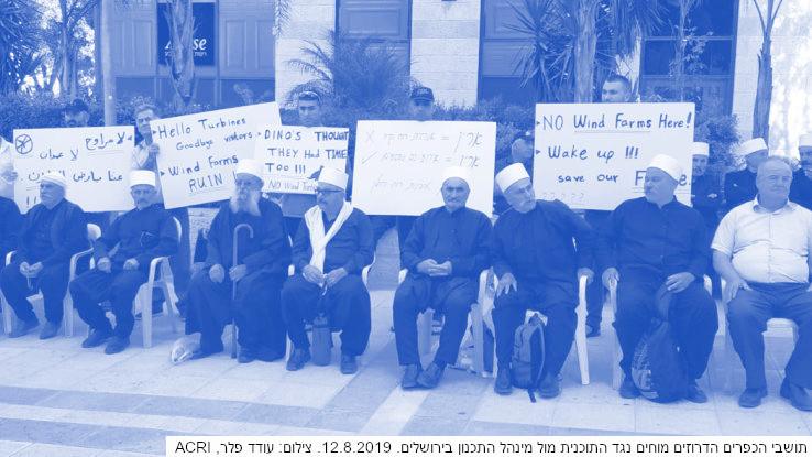 תושבי הכפרים הדרוזים מוחים נגד התוכנית מול מינהל התכנון בירושלים