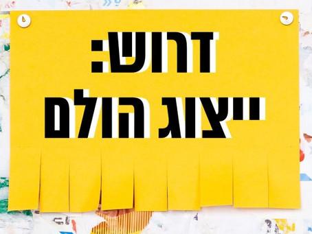 ייצוג הולם לערבים בקרב עובדי העירייה בערים מעורבות