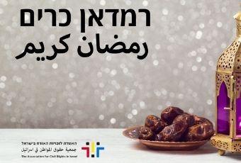 Ramadan_Karim.jpg
