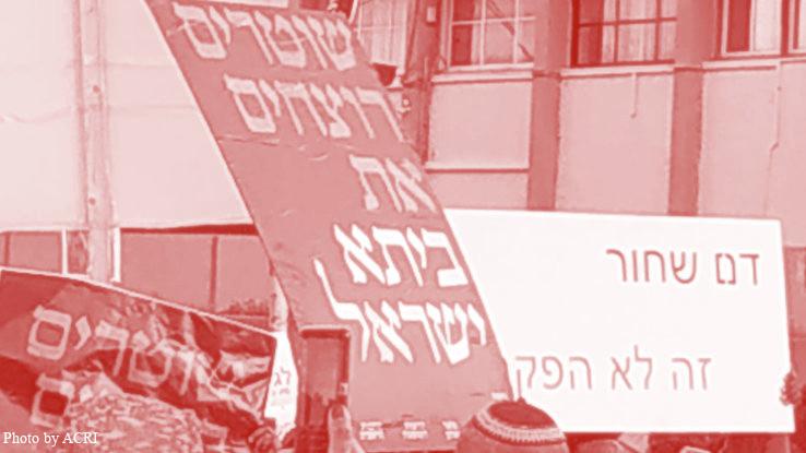 שלטים בהפגנה: דם שחור זה לא הפקר, שוטרים רוצחים את ביתא ישראל