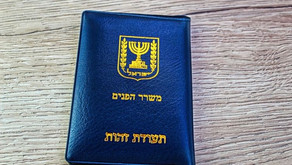 Preventing Registration Services From a Citizen Whose Spouse is Palestinian