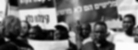 אילוסטרציה - מבקשי מקלט מפגינים עם שלטים