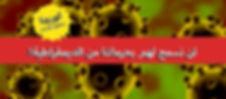 corona_cover_ar.jpg