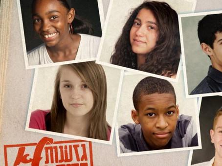 גזענות – לא בבית ספרנו: קמפיין ליום המאבק בגזענות