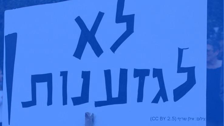 אילוסטרציה - שלט: לא לגזענות