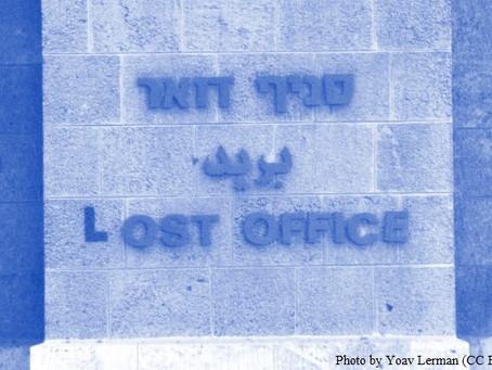 שירותי הדואר בירושלים המזרחית