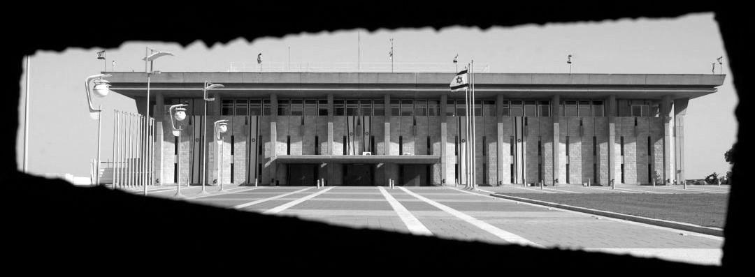 אילוסטרציה - בניין הכנסת