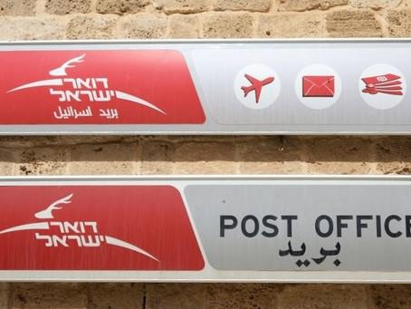 הצלחנו! שירותי הדואר יונגשו לדוברי ערבית