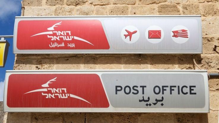 שלט: דואר ישראל