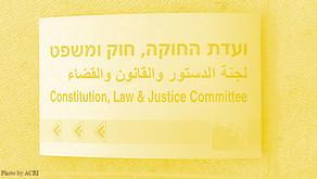 זכויות האדם בכנסת בשבוע הקרוב, 25.11.2018