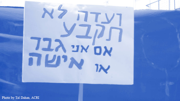 שלט בהפגנה: ועדה לא תקבע אם אני גבר או אישה