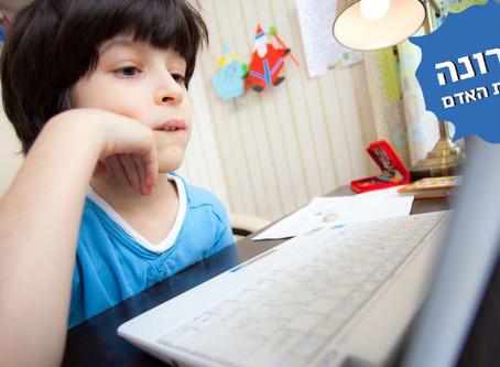 למידה מרחוק: להנגיש מחשבים ואינטרנט לאוכלוסיות מוחלשות