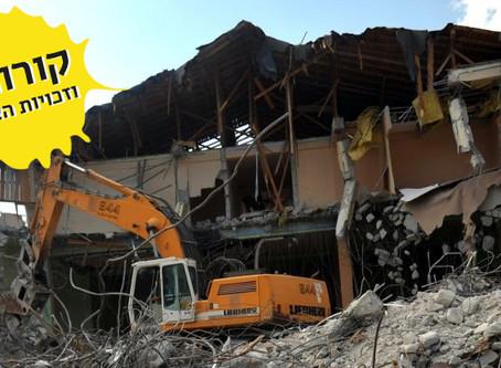 הקפאה של הריסות בתים בתקופת משבר הקורונה