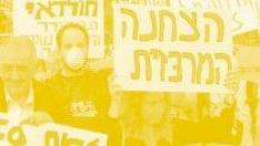 לפנות את התחנה המרכזית בתל אביב