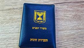 מניעת שירותי מרשם מאזרחית שבן זוגה פלסטיני