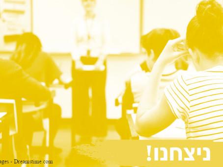 """הצלחנו! בג""""ץ הורה לתרגם את כל בחינות הבגרות לערבית"""