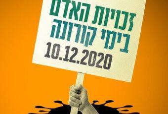 זכויות האדם בימי קורונה, 10.12.2020