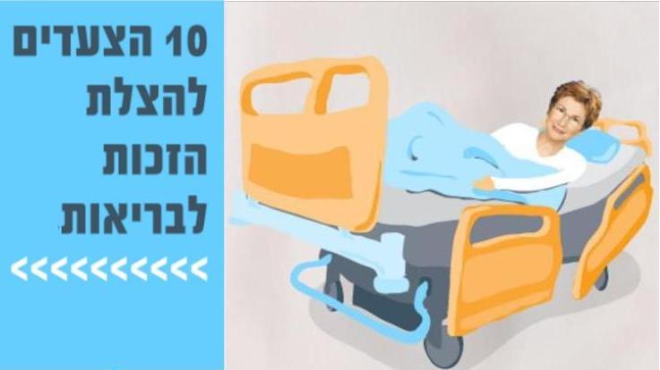 10 הצעדים להצלת הזכות לבריאות